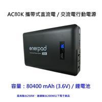 enerpad AC80K 攜帶式直流電 / 交流電行動電源~容量80400 mAh (3.6V)/ 鋰電池 使用日本松下電池~110V隨身供電不間斷