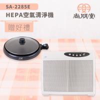 尚朋堂清淨機 氧負離子HEPA空氣清淨機SA-2285E (買就送)