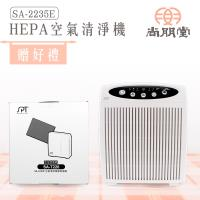 尚朋堂 清淨機 氧負離子HEPA空氣清淨機SA-2235E(買就送)