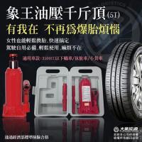 【象王】油壓千斤頂(5T)附精美收納盒 汽車拋錨 爆胎 換胎 道路救援