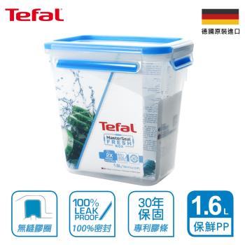 Tefal法國特福 德國EMSA原裝 無縫膠圈PP保鮮盒 1.6L