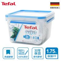 Tefal法國特福 德國EMSA原裝 無縫膠圈PP保鮮盒 1.75L