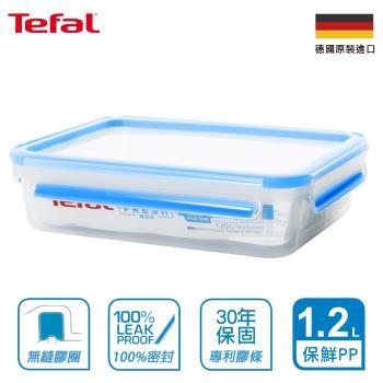 Tefal法國特福 德國EMSA原裝 無縫膠圈PP保鮮盒 1.2L