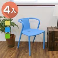 【Amos】舒適塑膠休閒椅(4入)