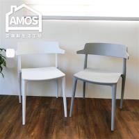 【Amos】U型靠背塑膠休閒椅