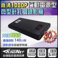 【KINGNET】高清 HD 1080P WIFI 手機遠端 無線遠端 密錄器 偽裝行動電源型 即時監看 電腦遠端 大電量 櫃檯收銀監控 蒐證錄影