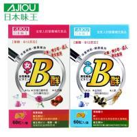 日本味王 男、女用維生素B群加強錠(60粒/盒)任選2盒