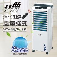官網登入送空氣清淨機★德國Northern北方 20L移動式冷卻器/水冷扇 AC-20020