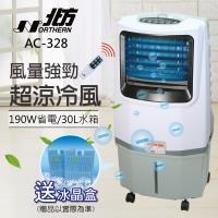 送冰晶盒↘德國Northern北方 30L移動式冷卻器/水冷扇AC328