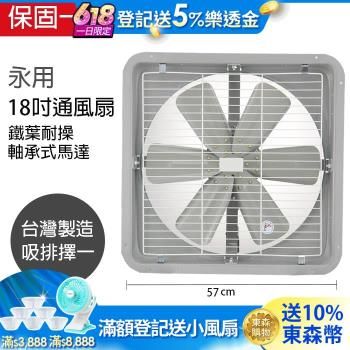 永用 18吋(鐵葉)工業吸排風扇220V專用電壓FC-318-1