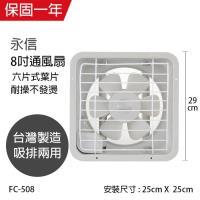 永用 8吋吸排兩用扇110V電壓專用FC-508