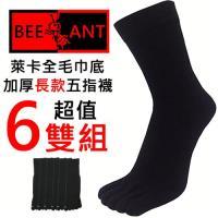 蜂蟻 萊卡全毛巾底加厚長款五指襪(6雙組#BA226)