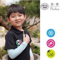 【PEILOU】貝柔抗UV涼感防蚊萊卡親子袖套_兒童蘋果綠