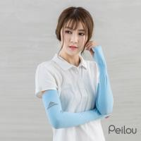 【PEILOU】貝柔高效涼感防蚊抗UV袖套_水藍