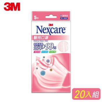 3M 醫用口罩-5片包(粉紅)7660 PK550 X20包裝