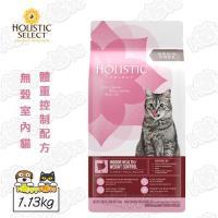 【活力滋 Holistic Select】無榖室內貓 體重控制配方(1.13kg)