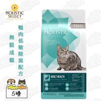 【活力滋 Holistic Select】無穀成貓 鴨肉低敏除臭配方(5磅)