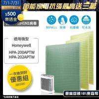 Original Life 長效可水洗清淨機濾網 適用Honeywell HPA-200APTW(取代HRF-R1)三入超值組