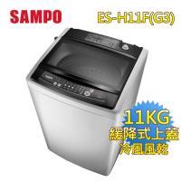 【限量福利品】SAMPO 聲寶 11公斤單槽定頻洗衣機ES-H11F(G3)