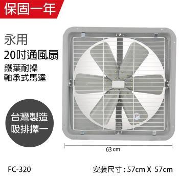 永用 台製20吋(鐵葉220V電壓)工業排風扇FC-320-1