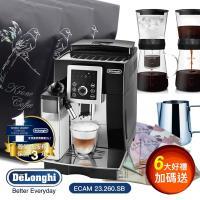 今日下殺88折↘義大利 Delonghi迪朗奇 欣穎型 ECAM 23.260.SB 全自動咖啡機(買就送)