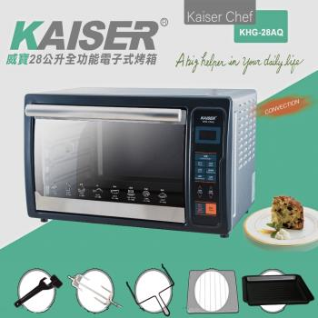 Kaiser 威寶 全功能電子烤箱 KHG-28AQ
