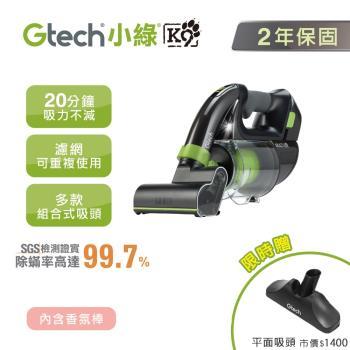 Gtech小綠 Multi Plus K9 寵物版無線除蹣吸塵器
