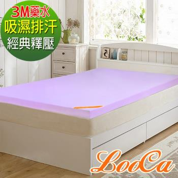 LooCa 吸濕排汗全釋壓3cm記憶床墊 -單人(三色可選)