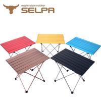 【韓國SELPA】加大款繽紛鋁合金蛋捲桌/摺疊桌/露營桌/登山(六色任選)
