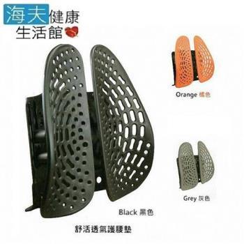 海夫 SOHO-BACK 安能背克 舒活透氣雙背墊 舒壓護腰墊