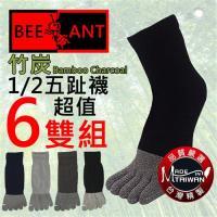 蜂蟻 竹炭1/2五趾襪(6雙組#BA3326)