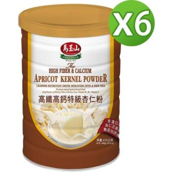 馬玉山 無糖高纖高鈣特級杏仁粉6罐組