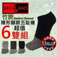 蜂蟻 竹炭隱形腳跟五趾襪(6雙組#BA3328)