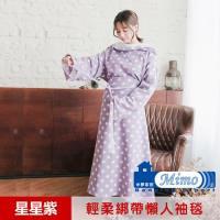【米夢家居】-獨家設計超保暖綁帶式懶人袖毯(星星紫)