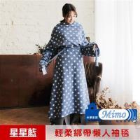 【米夢家居】-獨家設計超保暖綁帶式懶人袖毯(星星藍)