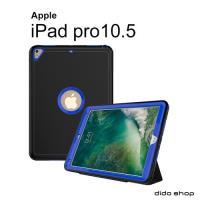 Apple 蘋果 dido shop iPad Pro 10.5 簡易三防平板保護殼 (WS021)