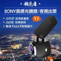 領先者 V1 超清晰1080P SONY高感光鏡頭 行車記錄器(加送32G卡)