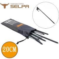 韓國SELPA 強化鑄造營釘超值五入組合包(20cm)
