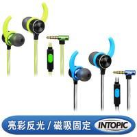 INTOPIC 廣鼎 吸磁反光鋁合金耳機麥克風(JAZZ-I88)