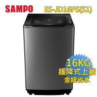【滿額送果汁機+回饋5%東森幣】聲寶SAMPO 16公斤PICO PURE變頻洗衣機ES-JD16PS(S1)
