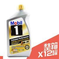 MOBIL 1 Extended Performance 0w20 全合成機油 946ml*12入