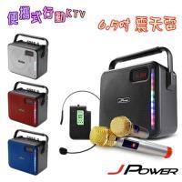 JPOWER J-102 震天雷6.5吋輕巧便攜式行動KTV