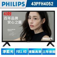 PHILIPS飛利浦 43吋IPS Full HD LED液晶顯示器+視訊盒43PFH4052含運+送日本TESCOM負離子吹風機TID192TW