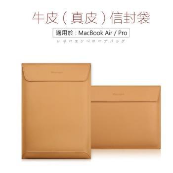 MacBook Air/Pro 13吋專用真皮筆電收納信封包