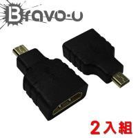 Bravo-u HDMI (母) to Micro HDMI (公) 24k鍍金轉接頭(2入組)
