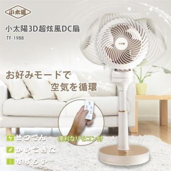 小太陽風扇 3D超旋風DC節能創風機TF-1988