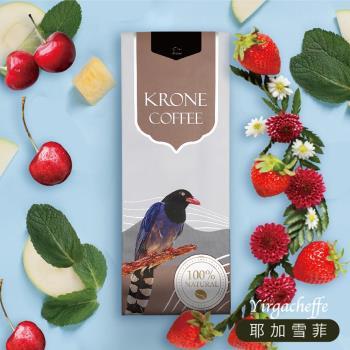 Krone皇雀 衣索比亞耶加雪菲咖啡豆227g(2袋) 限量送防燙隔熱紙杯(5入)