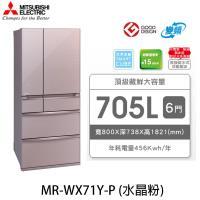【送兩用DC扇+不鏽鋼雙鍋禮盒組+直立式吸塵器】三菱 MITSUBISHI  705L 日本製 一級能效 六門變頻電冰箱 MR-WX71Y-P (粉)