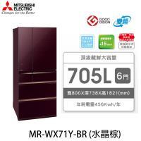 【送兩用DC扇+不鏽鋼雙鍋禮盒組+直立式吸塵器】三菱 MITSUBISHI 705L 日本製 一級能效 六門變頻電冰箱 MR-WX71Y-BR (棕)