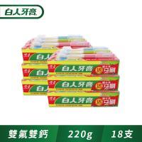 白人牙膏雙氟+雙鈣220g+牙刷組x3入(6件組)